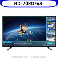 樂點3%送=97折禾聯【HD-70RDF68】70吋4K連網聲控電視