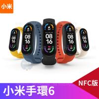 領卷現折100🔥保固一年 小米手環6 NFC版 支援繁體中文 增加50%大螢幕 血氧測量 智慧手環 手環 第6代 開發票 手環6