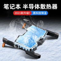 筆電散熱器 筆記本散熱器水冷半導體制冷板底座電腦平板桌面支架游戲本靜音降溫神器便攜適用蘋果聯想拯救者華碩華為