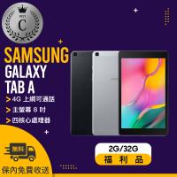 【SAMSUNG 三星】T295 2G/32G GALAXY TAB A 平板電腦福利品(TAB A 8 2019 LTE 送原廠耳機)