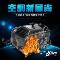 【JJPRO 家佳寶】5000BTU 露營移動式冷氣/空調 JPP02(冷氣、暖氣、風扇!一機多用)