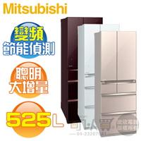 MITSUBISHI 三菱 ( MR-WX53C ) 525L 日本原裝 全鏡面變頻6門冰箱《送基本安裝、舊機回收》 [可以買]