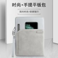 平板手提袋 華為M6高能版保護套8.4英寸M5/M3平板電腦包內膽包多功能手提收納包袋【xy4527】
