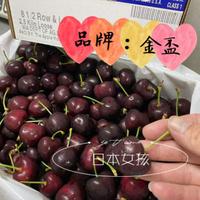 【免運費】空運8.5or 金盃櫻桃 最大顆 超脆、超甜  2.5公斤 精裝版  挑戰最低價 最新鮮