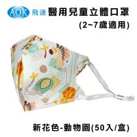 【AOK 飛速】3D立體兒童醫用口罩(50入/盒)