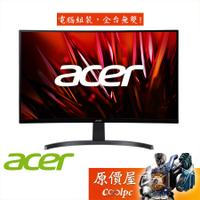 acer宏碁 ED273 B 1ms/VA曲面/含喇叭/螢幕/原價屋
