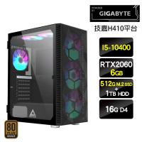 【技嘉平台】I5六核{白晝極光}RTX2060電玩SSD效能主機(I5-10400/16G/512G SSD+1T/RTX2060/550W銅)