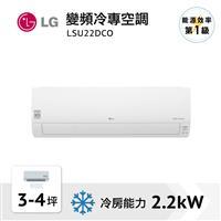 LG 旗艦單冷冷氣 LSU22DCO/LSN22DCO