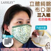 【LASSLEY】成人立體純棉布口罩-三入組(贈濾片 內縫不織布 夾層 花色隨機 台灣製造)