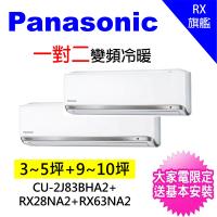 【Panasonic國際牌】3-5坪+9-11坪一對二變頻冷暖分離式冷氣(CU-2J83BHA2/CS-RX28GA2+CS-RX63GA2)