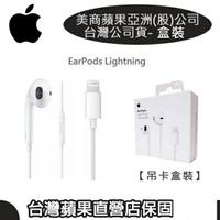 【盒裝公司貨】蘋果 EarPods 原廠耳機 iPhone13 iP12、iPhone7 8、Xs Max、XR、XS (Lightning 接口)【原廠保固】