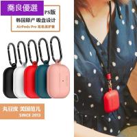 【現貨,熱銷】韓國製 araree 原裝正版 AirPods Pro  Case 蘋果 保護套 耳機