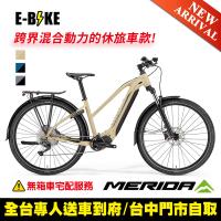 【MERIDA 美利達】運動休閒電動輔助自行車 eBIG.TOUR 463EQ 2021 三色(E-BIKE/Shimano/輔助/動能/單車)