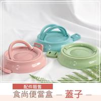 【佳工坊】果凍款//304不鏽鋼圓形堆疊便當盒(蓋子)