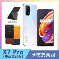 +209送超薄卡夾支架【realme】X7 Pro 5G潮玩旗艦機-幻夢白(8G/256G)