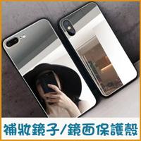 三星手機殼 A6+ A8+ J8 A30 A30s A50 A70 S7 edge創意補妝鏡子?面手機殼 全包邊防摔矽膠手機殼