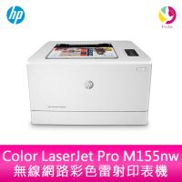 惠普 HP Color LaserJet Pro M155nw 無線網路彩色雷射印表機 適用原廠登錄送7-11$300元