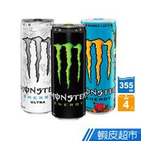 Monster魔爪 能量碳酸飲料系列 原味/超越無糖/芒果狂歡/管浪潘趣  易開罐355ml(4入/組) 蝦皮直送