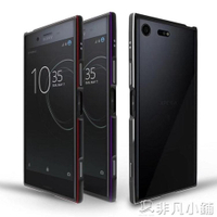Xperia xz premium手機殼防摔g8142金屬邊框輕薄索尼xzp保潮 雙十一購物節 預購