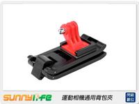 【銀行刷卡金+樂天點數回饋】預訂~ Sunnylife 動相機通用背包夾(ONE X2 ONE R,公司貨)INSTA360