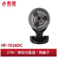 【勳風】12吋 DC變頻循環扇HF-7626DC #超值推薦