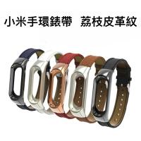 小米手環 6 5 4 3 小米手環錶帶 荔枝皮革錶帶替換錶帶 通用錶帶 小米手環錶帶 小米錶帶 小米腕帶 手錶帶