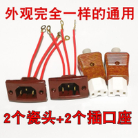 電鍋插口座電源線配件三孔品字型插座陶瓷三孔插頭電飯鍋插頭包郵
