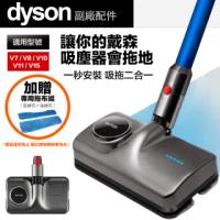【飛鴻電子】Dyson V11 V10 V8 V7 電動拖把 吸拖吸頭 Satuo 高品質 乾濕兩用 清潔二合一 智慧控制