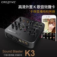 Creative/創新 Sound Blaster K3外置聲卡套裝 手機電腦通用 直播設備 音效卡