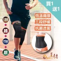 【王鍺】石墨烯智慧強效能量鍺護膝1雙+鍺H能量保健護腰1件(全效支撐/深層舒壓/靈活自如)