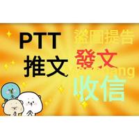 PTT推文 發文  批踢踢  ptt帳號推文 台大電子布告欄