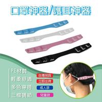 【AREXSPORT】十入組口罩減壓護耳帶(護耳/減壓/護耳帶/防耳痛)