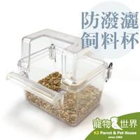 日本小林 防潑灑飼料杯 (抗菌版) K16  食盆 食皿 飼料盒 文鳥 虎皮 愛情鳥 橫斑《寵物鳥世界》JP102