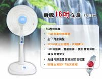 ◤台灣製造微笑標章◢惠騰16吋節能立扇 / 涼風扇 / 電扇 FR-1616