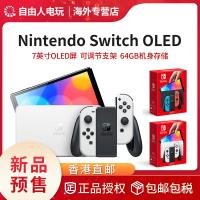 【優質】新款預售 任天堂Switch OLED主機 NS OLED主機 港版 OLED屏幕 eddr