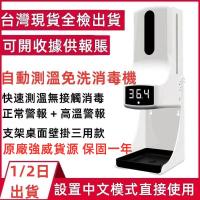 現貨在台免運  酒精消毒機 K9PRO 紅外線感應自動 酒精噴霧機 可感測手部溫度 體溫酒精噴霧機 幾皂機 精噴霧器