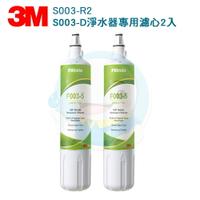 【免運費送到家】3M 簡易型全面級淨水器(DS02-D及S003-D、WDS-2)專用替換濾心(S003-R2) 2支入