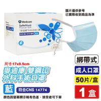 麥迪康 Medicom 雙鋼印 第二等級 外科手術醫療口罩 綁帶式 (藍色) 50入/盒 專品藥局【2015716】