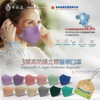 弗綠嘉(聚泰) 醫療級 KN95立體醫療口罩(3層高防護)10入/盒