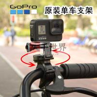 數碼配件 GoPro9/8/7原裝單車夾車把支架insta360oneR摩托機車把自行車固定