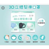 現貨/KNH-康乃馨3D立體醫療口罩(S) (白.藍.黑)成人小臉 婦幼 康那香 沒有鼻壓條