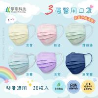 【聚泰科技】兒童醫療口罩(30入/雙鋼印/多色可選/上市公司)