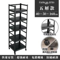 【FL 生活+】快裝式岩熔碳鋼五層可調免螺絲附輪耐重置物架 層架 收納架-40x50x160cm(FL-270)