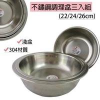 304不鏽鋼調理盆3入組(22+24+26cm)
