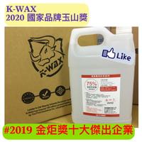 75%清潔用酒精 4000ml 清潔專用非供食用 清潔酒精(未滅菌) 非醫療用品
