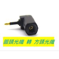 SPDIF DAC 數位光纖 方轉圓頭 光纖線轉換頭 光纖轉接頭 數位轉類比 光纖轉類比 同軸轉類比