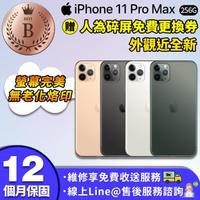 【Apple 蘋果】福利品 iPhone 11 pro max 6.5吋 256G 外觀近全新 智慧型手機(贈人為碎屏免費更換券)