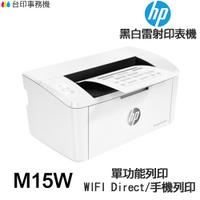 HP Laserjet M15W  單功能印表機 《黑白雷射-無影印功能》