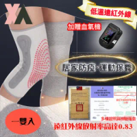 【XA】高效能石墨烯護膝(膝蓋不適·遠紅外線·循環傳導熱能·3420021)
