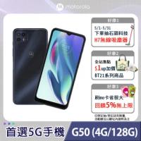【Motorola】MOTO G50 5G 手機(4G/128G)